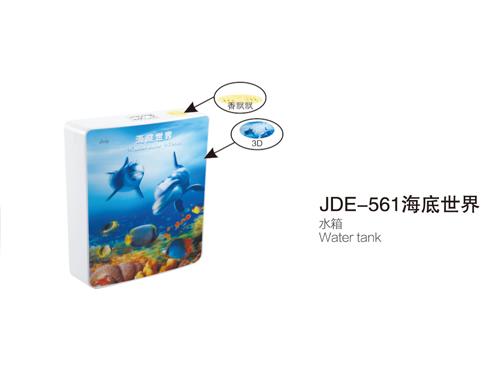 JDE-561海底世界