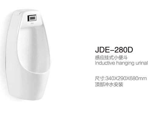 JDE-280D小便斗