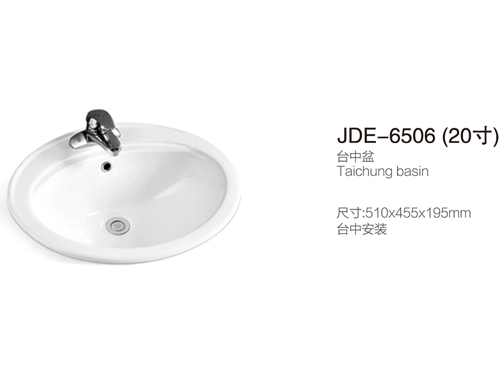 JDE-6506(20寸)