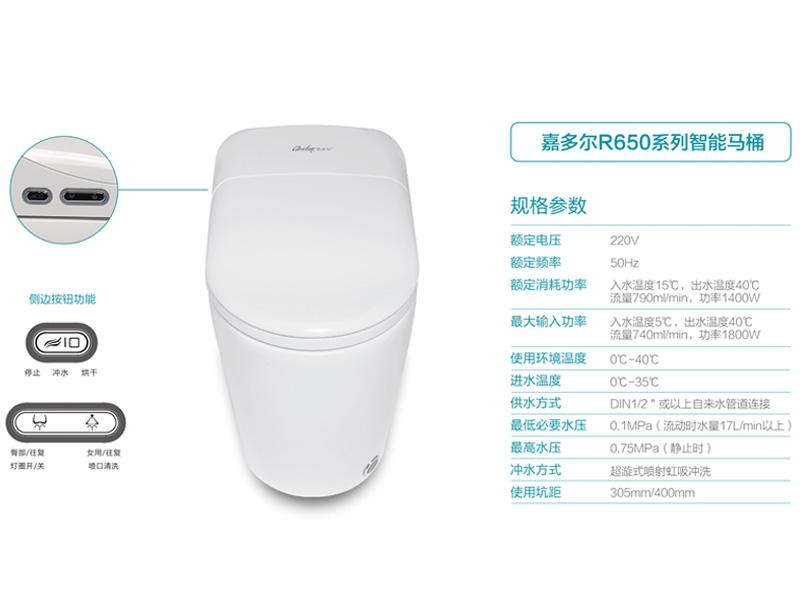 嘉博天堂官网注册R650系列智能马桶.jpg