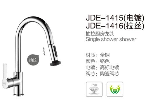 JDE-1415(电镀)  JDE-1416(拉丝)