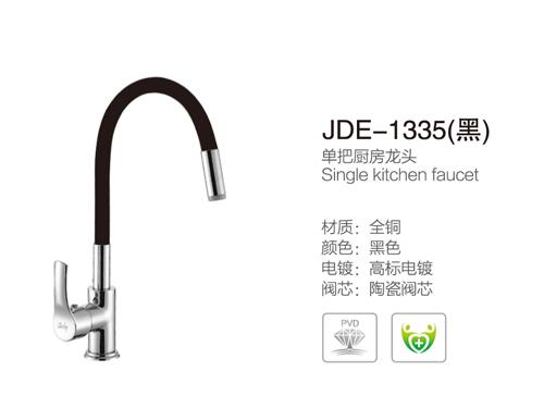 JDE-1335(黑)