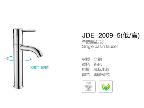 JDE-2009-5(低 高)