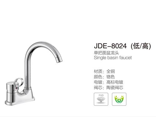 JDE-8024(低 高)