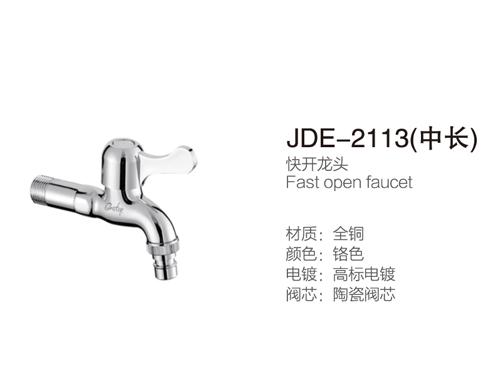 JDE-2113(中长)